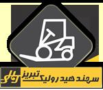 معرفی شرکت لیفتراک سهند هیدرولیک تبریز | لیفتراک سهندهیدرولیک تبریز